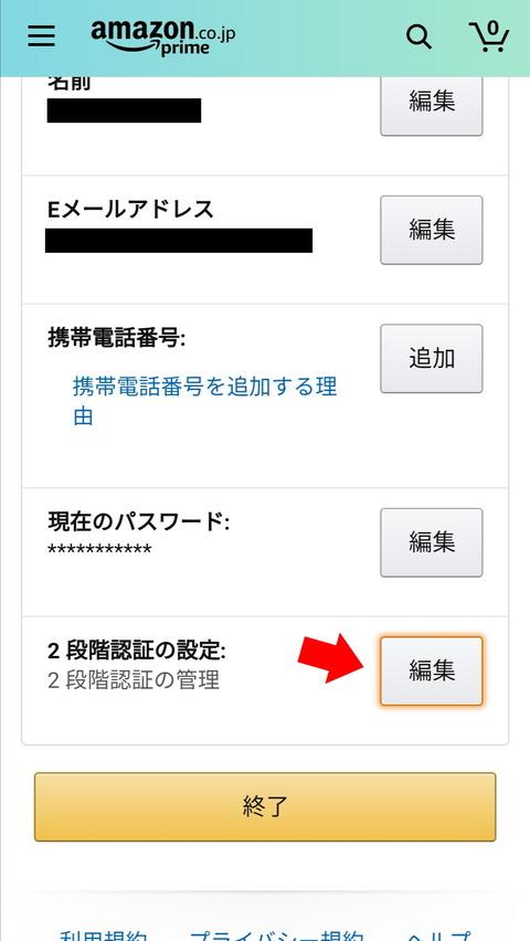 Amazon 2段階認証の設定をタップ