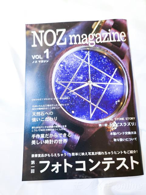 NOZマガジン第一号