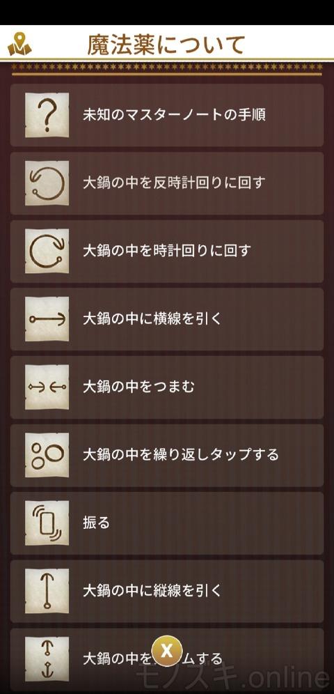 ハリポタGO 魔法薬 マスターノート
