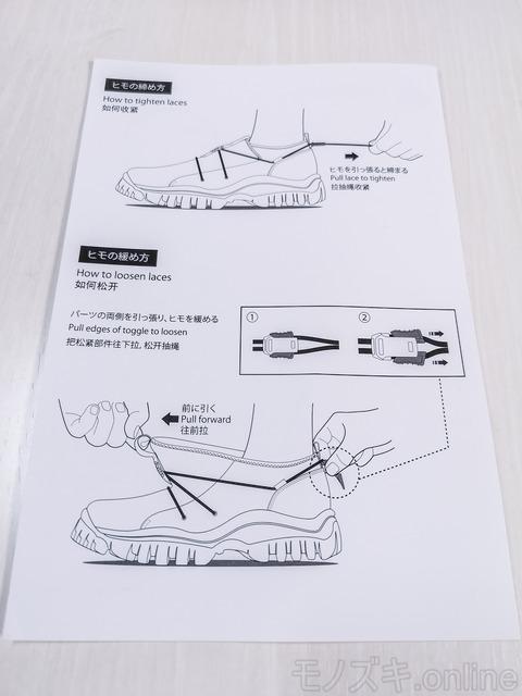 ASICSTiger Gel-Yeti Tokyo シューレースシステム説明書