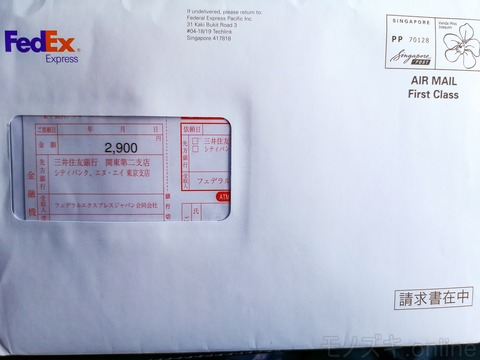 Fedex 請求書