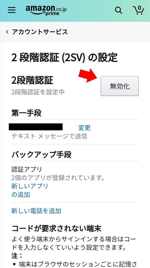 Amazon 2段階認証 有効にする