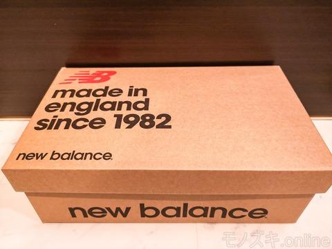 New Balance M1530 箱