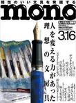 mono3-16