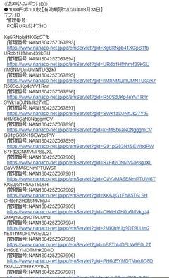 ベネポ nanacoギフト券メール