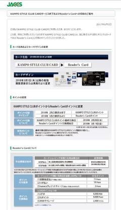漢方スタイルクラブカード 18年3月変更