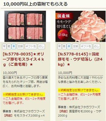 香川県三木市ふるさと納税