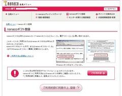nanaco⑧ log out-1