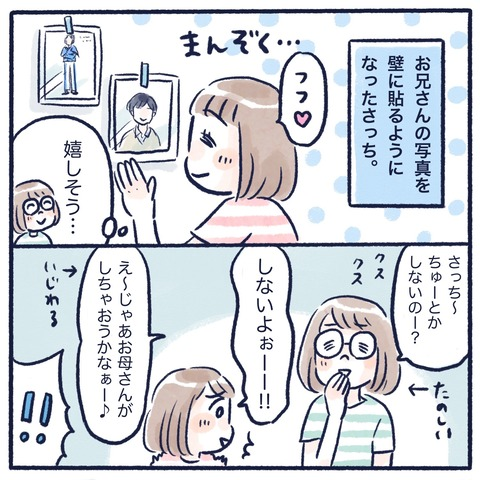IMG_8500