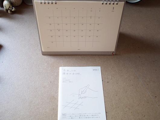 月間カレンダー201602