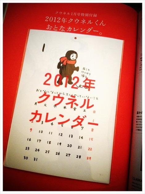 食う寝るカレンダー