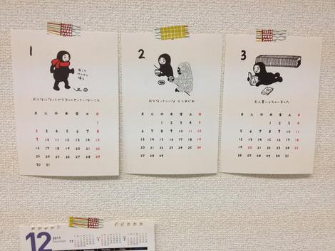 カレンダー貼ってみた