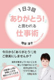 ■増谷 本カバー6cover