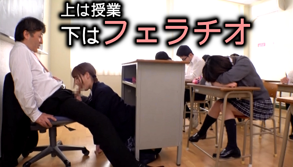 授業中に男子教師が机の下で女子高生にフェラチオされ声を我慢している動画