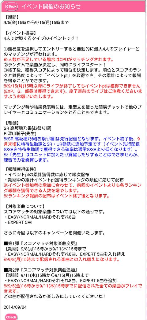 device-2014-09-07-045653
