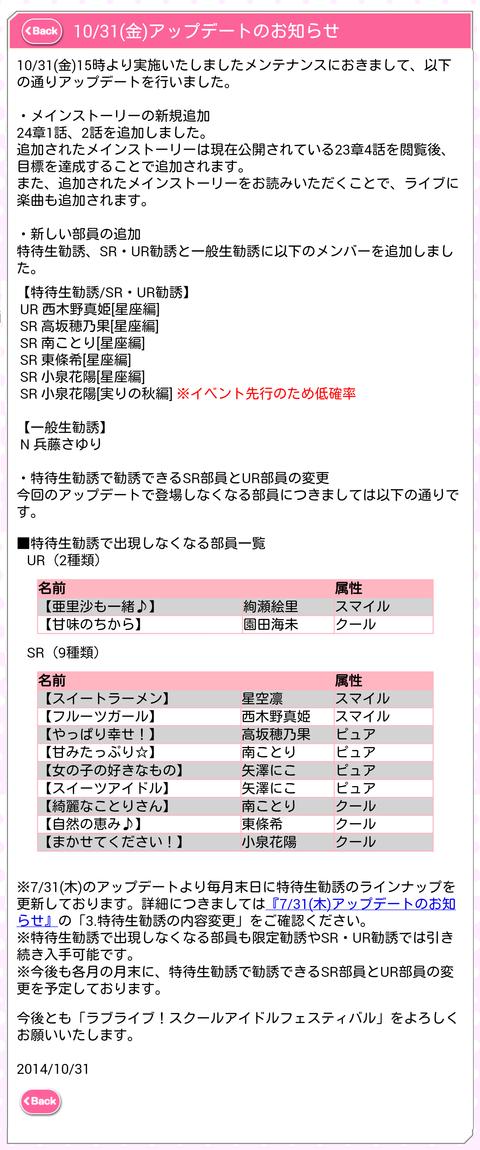 device-2014-10-31-163857