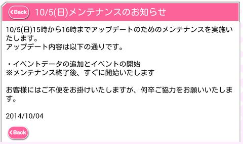 device-2014-10-04-153838