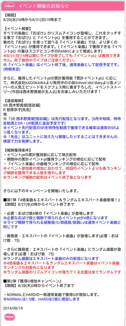 device-2014-08-20-175950