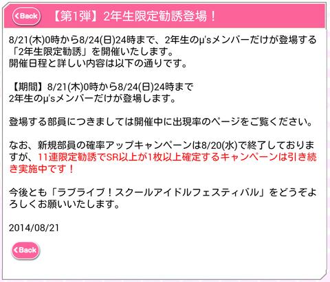 device-2014-08-21-000602