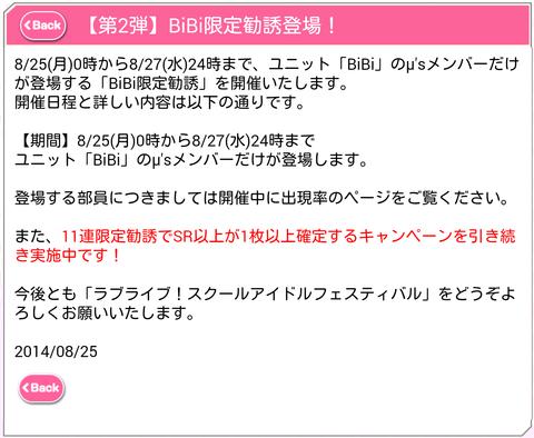 device-2014-08-25-002509