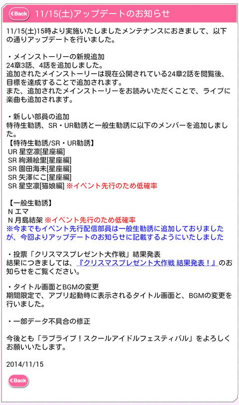 device-2014-11-15-160223