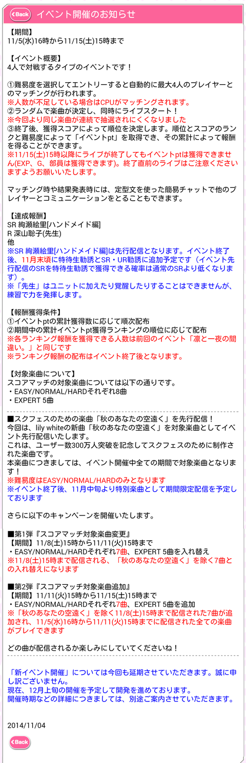 device-2014-11-04-172731