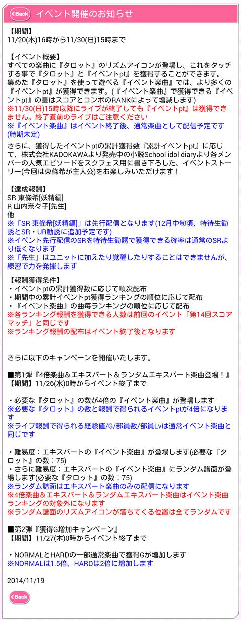 device-2014-11-19-203023