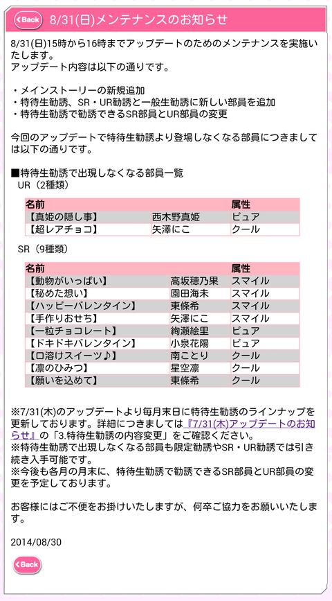 device-2014-08-30-174430