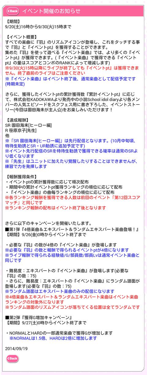 device-2014-09-19-184015