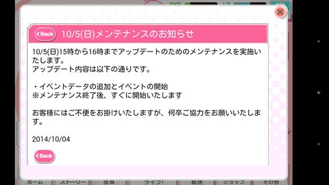 device-2014-10-04-153842