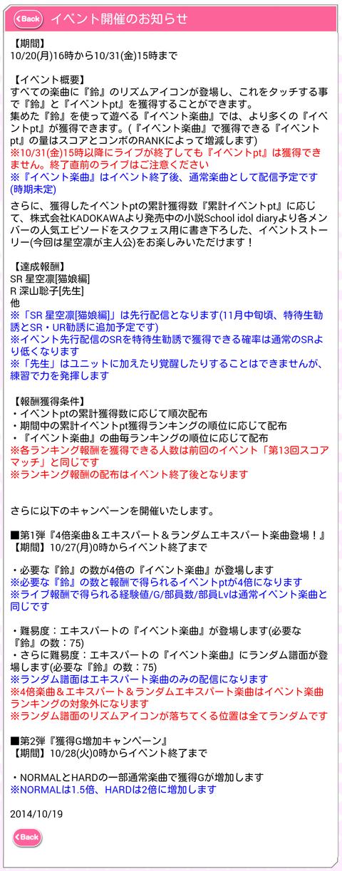 device-2014-10-19-150525