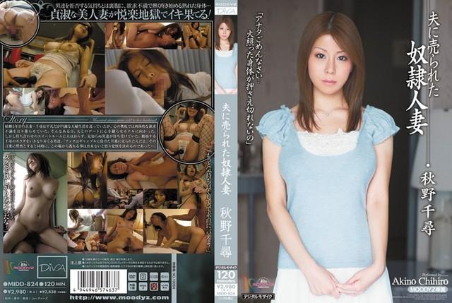 【人妻温泉ブロガー】秋野千尋【マドンナ専属】xvideo>1本 ->画像>57枚