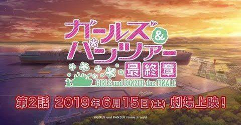 『ガールズ&パンツァー 最終章』第2話の公開日が2019年6月15日に決定!!特報映像も公開!