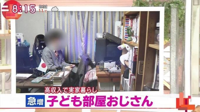 """【悲報】""""子ども部屋おじさん""""ついにTVに取り上げられてしまう"""