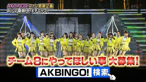 【朗報】 緊急募集! AKBINGO・ファン感謝企画 決定! 「チーム8があなたの願い叶えます!!」