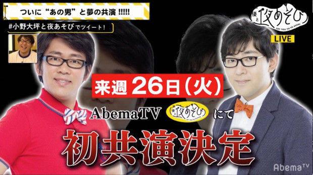 声優・小野友樹とビビる大木、激似の2人の共演がついに実現!!26日(火)放送の『声優と夜あそび』で