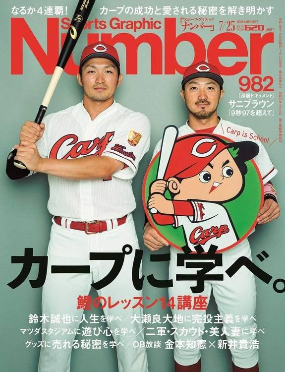 スポーツ雑誌さん、「カープに学べ。」とかいう特集本を発売してしまう