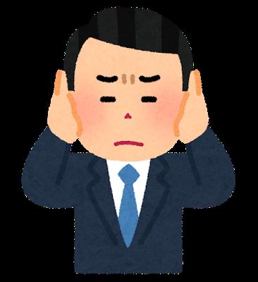 河野外相「ムンヒさんの発言に抗議した」韓国「聞いてません~」外務省「あーあー聞こえないってことにしたいんでしょう」