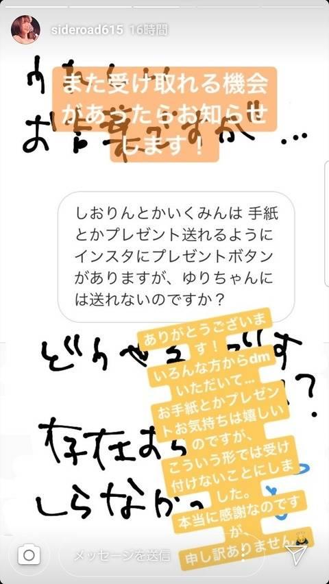 【朗報】元AKB横道侑里さん「私は中野や尻みたいにプレゼント乞食しません」
