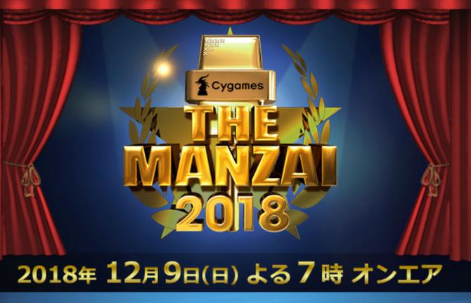 THE MANZAI 2018 のウーマン村本wwwwwwwwww