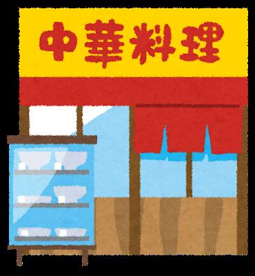 街の中華料理屋の旨さは異常