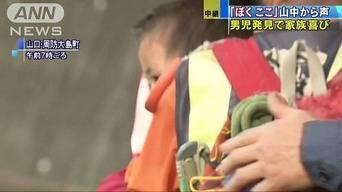 男児を発見したボランティア男性に「2歳児に飴玉あげないで!」と批判相次ぐ