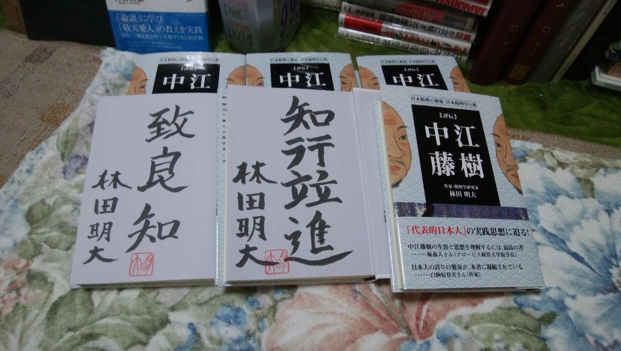 IMG_20170916_225611 評伝・中江藤樹