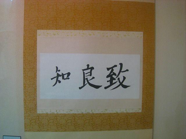 f0132945_21303333、中江藤樹