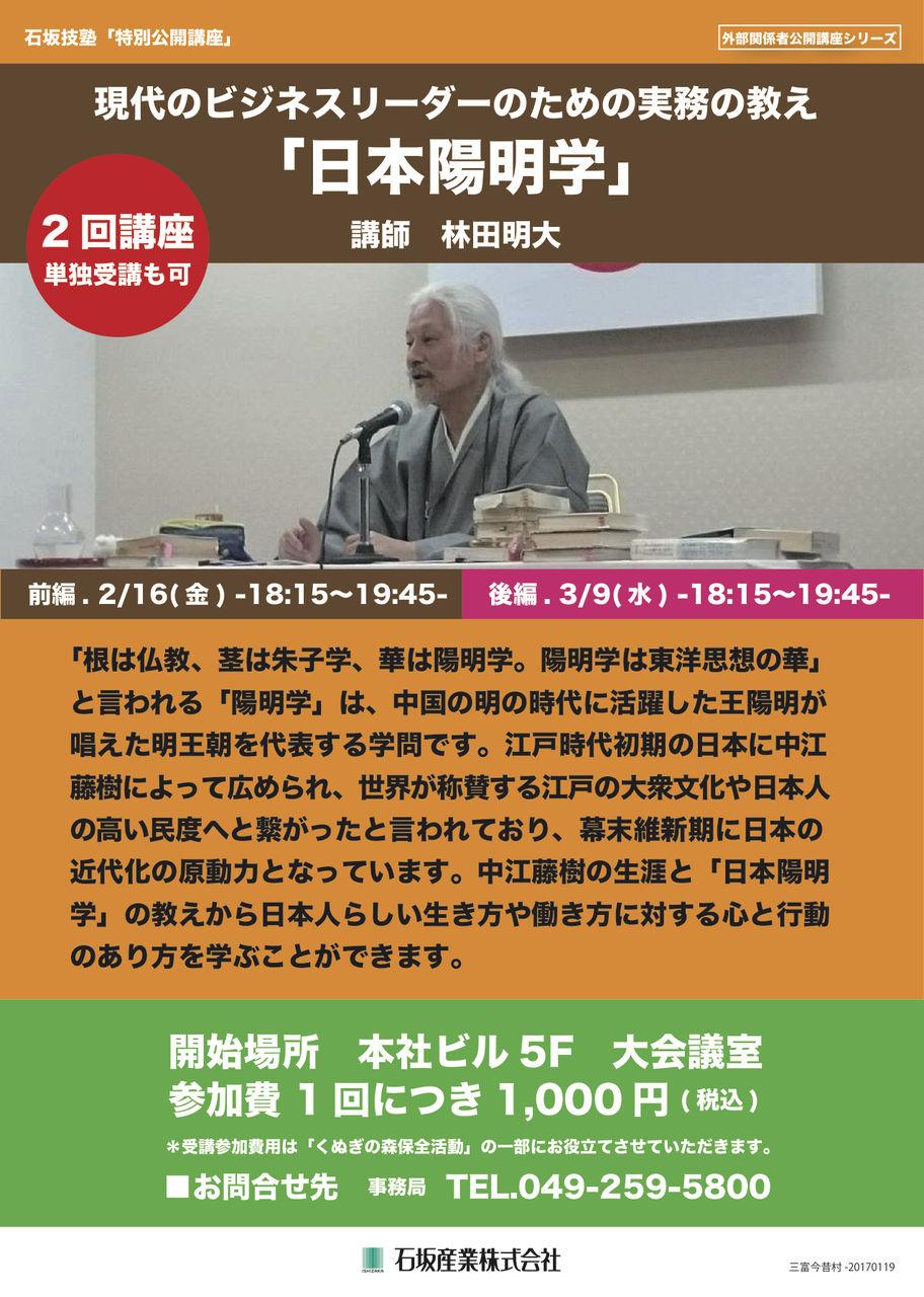 20180130_石坂技塾 申込用紙(林田) 表