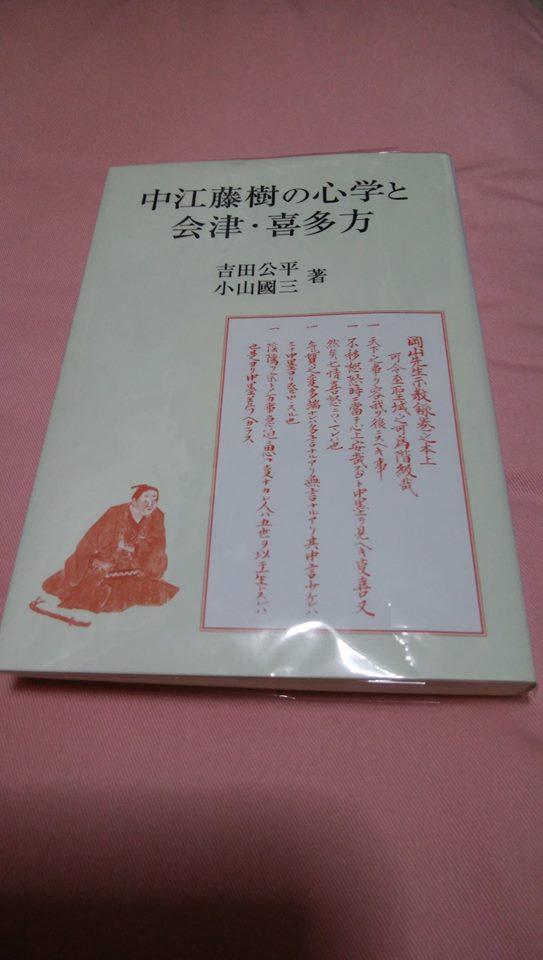 『中江藤樹の心学と会津・喜多方』