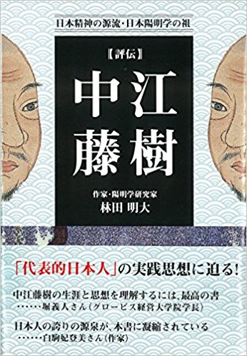 51Yuy+e+ixL__SX344_BO1,204,203,200_ 評伝・中江藤樹