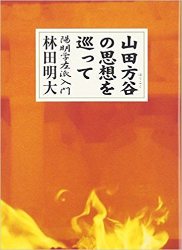 『山田方谷の思想を巡って、陽明学左派入門』