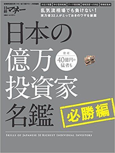日本の億万投資家名鑑「必勝編」