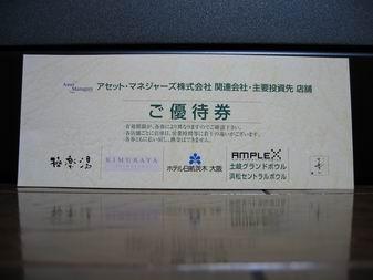 asset-m-yuutai